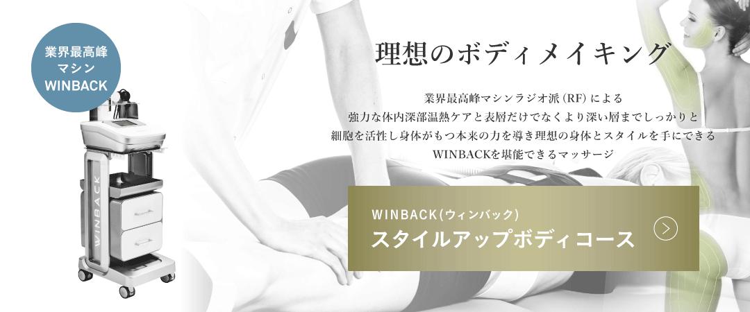理想のボディを手に入れたい方へおすすめ「WINBACK(ウィンバック) スタイルアップボディコース