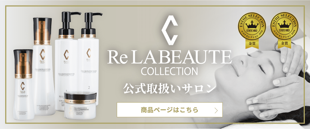RE L'ABEAUTE COLLECTION(リアボーテコレクション)公式取扱いサロン